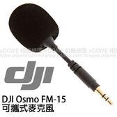 DJI 大疆 靈眸 Osmo FM-15 可攜式麥克風 (先創/正成公司貨) OSMO專用 可全指向收音 DJ022 PART 44