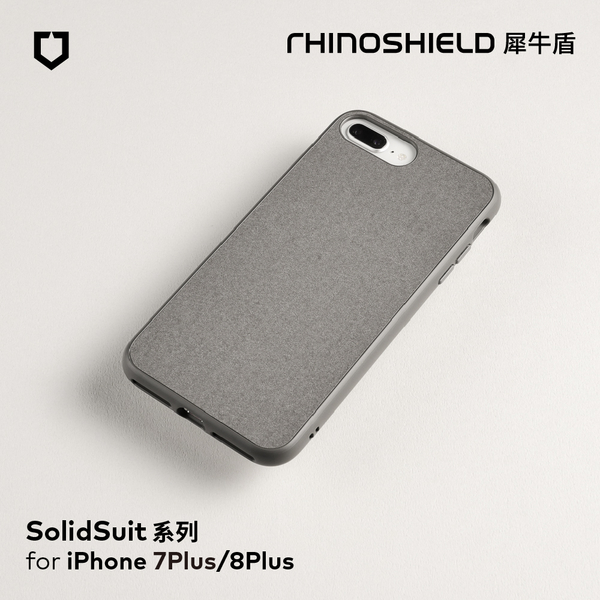 犀牛盾SolidSuit防摔背蓋手機殼 - iPhone 7Plus / 8Plus