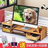 螢幕架 電腦顯示器增高支架底座辦公室桌面收納盒子文件鍵盤抽屜置物整理