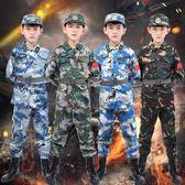 兒童迷彩服套裝男童女孩特種兵中小學生軍訓服裝海陸空軍裝演出服  沸點奇跡
