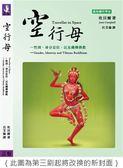 (二手書)空行母:性別、身分定位,以及藏傳佛教