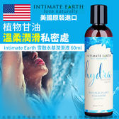 潤滑液 情趣用品-美國Intimate-Earth Hydra 雪融水基潤滑液-天然植物纖維素 60ml