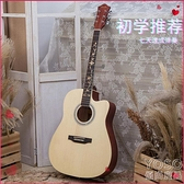 尤克里里 吉他初學者吉他男女生新手成人41寸民謠吉他它樂器尤克里里琴 快速出貨