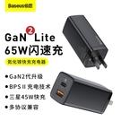 倍思65W氮化鎵二代充電器手機平板pd筆電macbook電腦GaN快充充電插頭Type-C+USB雙口
