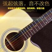 愛麗絲吉他弦彩色琴弦Alice民謠木吉他鉉套裝玄線全套配件一套6根 歐韓流行館