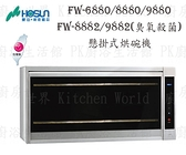 【PK廚浴生活館】高雄豪山牌 FW-9882 懸掛式 烘碗機 臭氧殺菌 實體店面 可刷卡