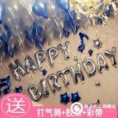生日派對裝飾字母鋁膜氣球生日派對布置用品 浪漫 氣球裝飾