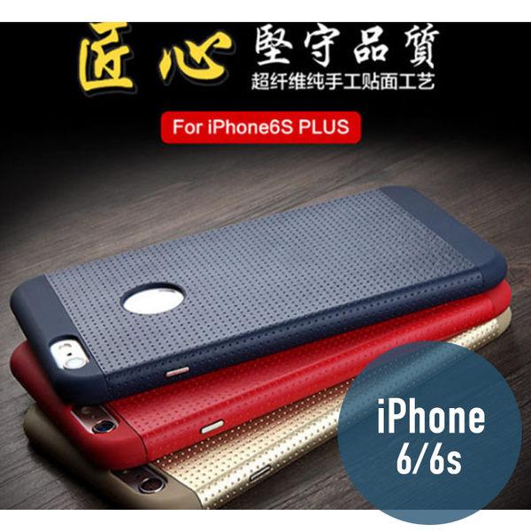 iPhone 6/ 6s 名雅系列 真皮 透氣防滑 全包 手機殼 保護殼 手機套 保護套 矽膠套