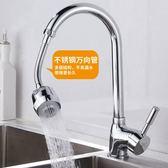 廚房水龍頭防濺頭嘴加長延伸器過濾器 LQ5756『小美日記』