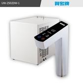 賀眾牌廚下型冰熱飲水機UW-2502DW-1