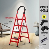 梯子家用折疊伸縮鋁合金四五六步扶爬梯室內多功能伸縮加厚人字梯YXS 夢娜麗莎