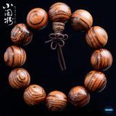 佛珠手串海越南黃花梨佛珠紋理手串2.0非洲花梨手鍊男女虎皮檀 (七夕禮物)