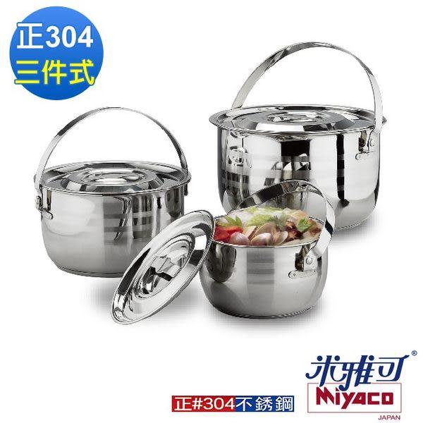 米雅可 #304不鏽鋼三件式調理鍋組(16.18.22cm)