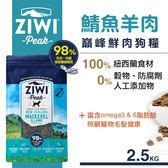 【SofyDOG】ZiwiPeak巔峰 98%鮮肉狗糧-鯖魚羊肉(2.5kg) 生食 狗飼料 成犬  幼犬