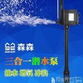 制氧機 三合一潛水泵過濾增氧泵魚缸水族箱三合一水泵過濾器靜音水泵JD 220v 寶貝計畫