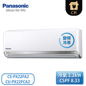 [Panasonic 國際牌]2-3坪 PX系列 變頻冷專壁掛 一對一冷氣 CS-PX22FA2/CU-PX22FCA2