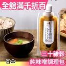 日本 三十雜穀 純發酵味噌調理包 170g 營養加分 辛味 藥膳湯頭 無添加 鰹魚昆布湯【小福部屋】