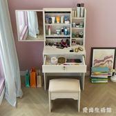 梳妝臺 臥室化妝簡約多功能化妝桌收納盒小戶型化妝柜歐式 AW4050『愛尚生活館』
