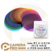 ◎相機專家◎ 免運 Godox 神牛 V1-11C V1 閃光燈 AD200 圓燈頭色片組 7色套裝 每色5張 開年公司貨