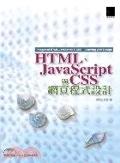 二手書博民逛書店 《HTML JavaScript與CSS網頁程式設計》 R2Y ISBN:9575277953│亦向工作室