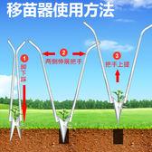 種植栽苗器 移苗器挖苗器打孔器栽苗器種植器點播機移栽器取土器起苗器載苗器 玩趣3C