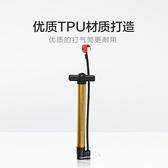 打氣筒 鋒悅打氣筒加氣針便攜式籃球足球泳圈氣球充氣裝備迷你套裝 交換禮物