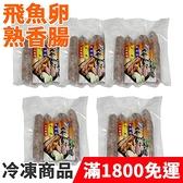饕客食堂 5包 冷凍 飛魚卵香腸 熟香腸 可氣炸