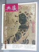 【書寶二手書T5/雜誌期刊_EZT】典藏古美術_241期_兩個雙十