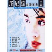 邦尼達台語金曲-第一輯DVD