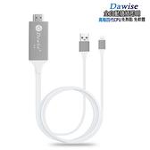 【FR06W流行白】四代Dawise蘋果專用 HDMI鏡像影音傳輸線(加送3大好禮)