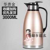 保溫瓶 大容量保溫壺家用保溫瓶不銹鋼熱水瓶暖壺暖瓶女保溫水壺3L 2色