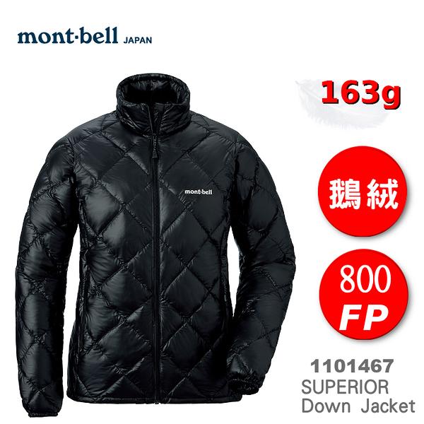 【速捷戶外】日本 mont-bell 1101467 Superior Down Jacket 女 超輕羽絨外套163g(黑),800FP 鵝絨,montbell
