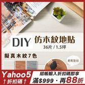 結帳輸折扣碼「Yahoo5」滿999享88折 DIY仿木紋地板貼 超耐磨 PVC地板 裝修【免運】塑膠地板【Q005-36】