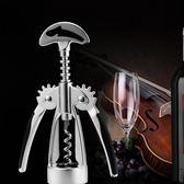 不銹鋼鋅合金省力起子啟瓶器YX493『小美日記』