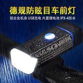 自行車燈夜騎強光手電筒山地車前燈USB充電單車配件騎行裝備 SMY11943【3C環球數位館】TW