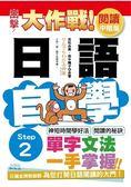 出擊!日語閱讀自學大作戰 中階版 Step 2(25K)