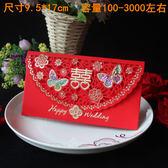紅包袋創意高檔鏤空紅包結婚婚禮婚慶利