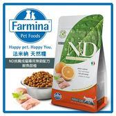 【力奇】法米納Farmina- ND挑嘴成貓天然無穀糧-鯡魚甜橙 1.5kg -990元 可超取(A312C13)