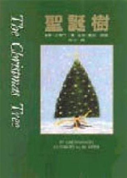 (二手書)聖誕樹(彩色)