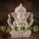 【熱賣款印度象頭神像】銘澤砂岩樹脂工藝品印度像頭神家居裝飾擺件創意禮品