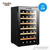 Fasato/凡薩帝 FST28紅酒櫃家用小型迷你恒溫酒櫃電子冷藏酒櫃WD 時尚芭莎