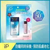 SOFINA iP抵禦光老化防曬隔離組