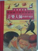 【書寶二手書T5/兒童文學_YCZ】音樂大師的創作童話_瑪麗‧蘭姆