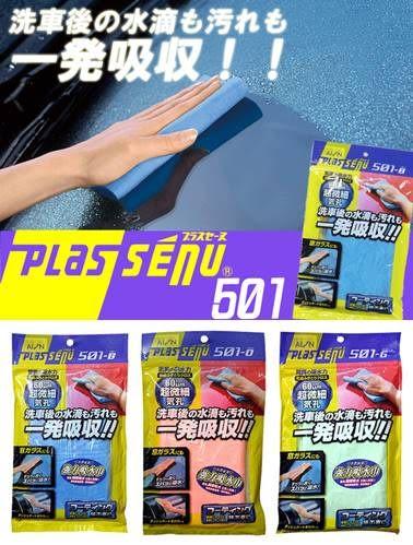 車之嚴選 cars_go 汽車用品【501】日本原裝 AION 強力吸水巾(瞬間吸水,不留水痕)-藍/綠/桔~三色選擇