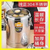 304保溫桶不銹鋼 超長保溫商用飯桶餐廳大容量豆漿涼茶粥桶茶水桶