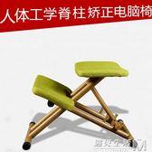 多功能學習椅成人電腦跪椅脊柱矯正矯姿椅檔位調節學生椅 WD 遇見生活