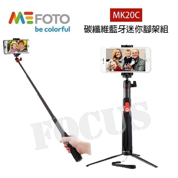 【福笙】美孚 Mefoto MK20C 碳纖維 藍牙 自拍棒 自拍腳架 (勝興公司貨) 附藍牙遙控器/手機夾/GOPRO轉頭