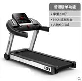 跑步機跑步機家用款小型多功能超靜音電動折疊迷你室內健身房專用LX JUSTM