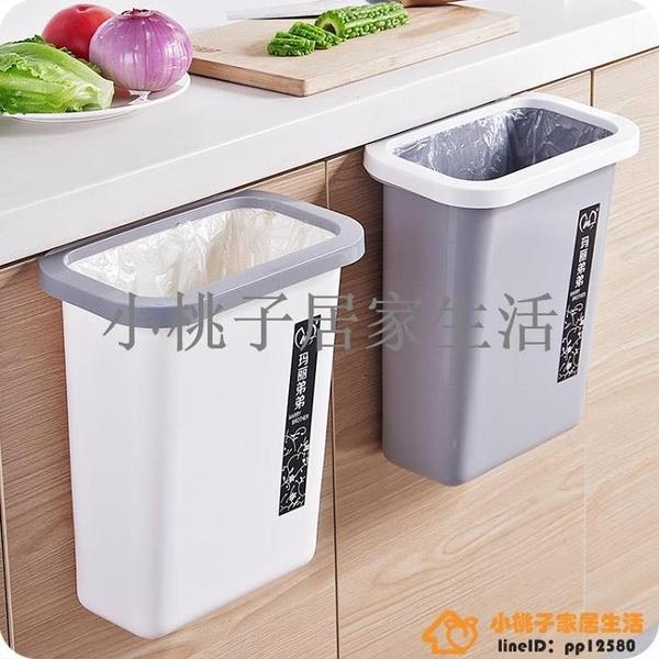 廚房垃圾桶櫥柜門懸掛式蔬菜果皮分類垃圾簍家用衛生間壁掛垃圾筒品牌【小桃子】