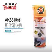 黑珍珠 埃克盾AK88 鏈條配件清洗劑-220ml